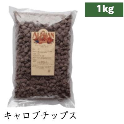 《5-9月クール便手数料無料》《あす楽》キャロブチップス 1kg アリサン G21L【チョコレート チョコチップ ピニトール 食物繊維 鉄分 カルシウム サンスパイア カフェインフリー 1000g】