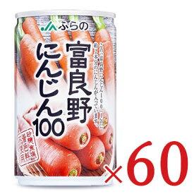 《送料無料》JAふらの 富良野にんじん100 160g × 60本セット ケース販売 《あす楽》