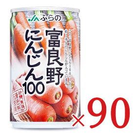 《送料無料》JAふらの 富良野にんじん100 160g × 90本セット ケース販売 《あす楽》