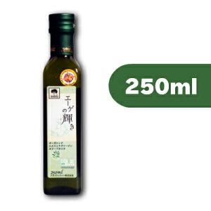 エーゲの輝き 250ml 有機JAS認定【エキストラバージン オリーブオイル 飲むオリーブオイル オーガニック】《あす楽》