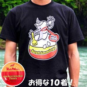 《送料無料》選べるサイズ、お得な10着セット!シュールストレミング Tシャツ(世界一臭いニシンの発酵食品の公式Tシャツ)