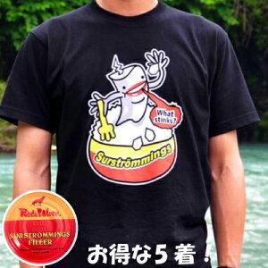 《送料無料》選べるサイズ、お得な5着セット!シュールストレミング Tシャツ(世界一臭いニシンの発酵食品の公式Tシャツ)