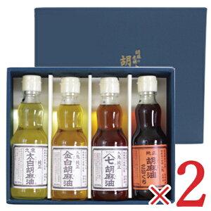 《送料無料》九鬼産業 胡麻油 詰め合わせ ギフト KO-30 × 2箱 セット