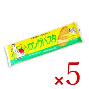 【お買い物マラソン限定!クーポン発行中】桜井食品 国内産ロングパスタ 300g × 5袋