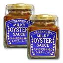 《送料無料》 気仙沼完熟牡蠣のミルキーオイスターソース 160g × 2個 [石渡商店]【オイスター ソース 牡蠣 カキ 気…