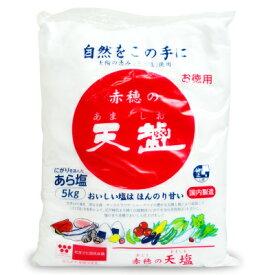 赤穂化成 赤穂の天塩 5kg