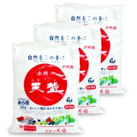 《送料無料》赤穂化成 赤穂の天塩 5kg × 3袋《あす楽》