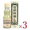 《送料無料》ボーソー 一番搾り 荏胡麻油 170g × 3個 [ボーソー油脂 BOSO]【エゴマ えごま油 オメガ3 アルファリノ…