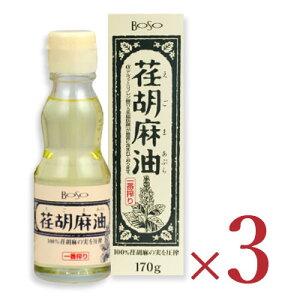 《送料無料》ボーソー 一番搾り 荏胡麻油 170g × 3個 [ボーソー油脂 BOSO]【エゴマ えごま油 オメガ3 アルファリノレン酸】