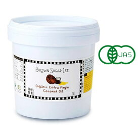 《あす楽》ブラウンシュガー ファースト 有機エキストラバージン ココナッツオイル 業務用 4.52kg (5L)【全国送料無料】【有機JAS USDA HALAL GMP RAW】