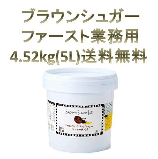 《あす楽》 ブラウンシュガー ファースト 有機エキストラバージン ココナッツオイル 業務用 4.52kg (5L)【全国送料無料】【有機JAS USDA HALAL GMP RAW】