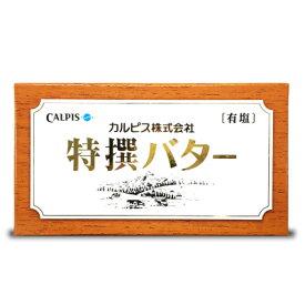 カルピス特選バター (有塩)450g 《あす楽》《冷蔵便 冷蔵手数料無料》