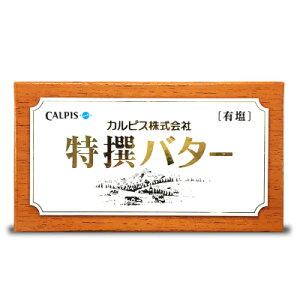 《送料無料》カルピス特選バター (有塩)450g 《冷蔵便 冷蔵手数料無料》
