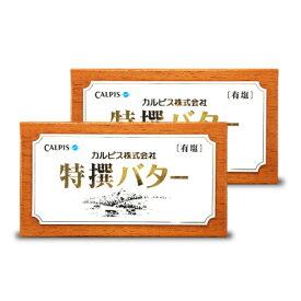 《送料無料》カルピス特選バター (有塩)450g × 2個 《冷蔵便 冷蔵手数料無料》