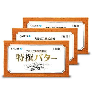 《送料無料》カルピス特選バター (有塩)450g × 3個 《冷蔵便 冷蔵手数料無料》