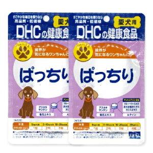《メール便で送料無料》DHC ぱっちり 60粒 × 2袋 【犬 サプリメント 目 犬用サプリ】