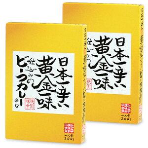 《メール便で送料無料》祇園味幸 日本一辛い 黄金一味仕込みのビーフカレー 辛口 レトルト 200g × 2個