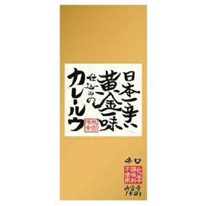 祇園味幸 日本一辛い黄金一味仕込みのカレールウ 辛口 150g