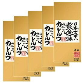 祇園味幸 日本一辛い黄金一味仕込みのカレールウ 辛口 150g × 5個 《あす楽》