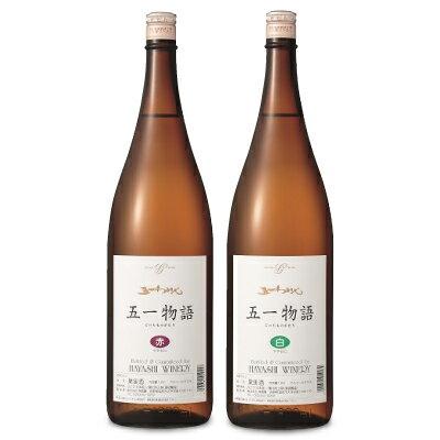 林農園 五一わいん 五一物語 赤 1.8L + 白 1.8L 【果実酒 ワイン お酒 五一ワイン 一升瓶 日本 信州 桔梗ケ原】《あす楽》