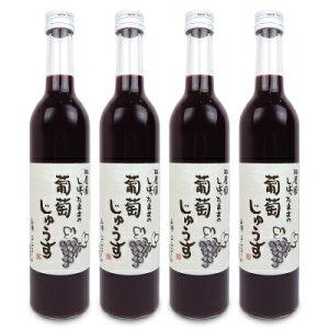 《送料無料》林農園 しぼったままの100% 葡萄ジュース コンコード 赤 500ml × 4本 [五一わいん]