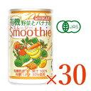 ヒカリ 有機野菜とバナナのスムージー 160g缶 × 30本 [光食品 有機JAS]【野菜ジュース スムージー 有機 オーガニッ…