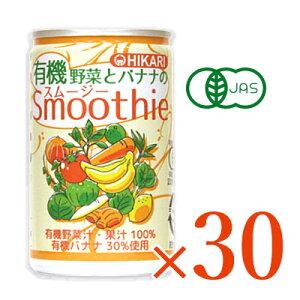 ヒカリ 有機野菜とバナナのスムージー 160g缶 × 30本 [光食品 有機JAS]【野菜ジュース スムージー 有機 オーガニック 無添加】《送料無料》