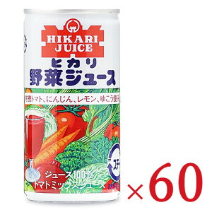 《送料無料》光食品 有機トマト・にんじん・ゆこう 使用野菜ジュース有塩 190g × 60本 セット 2ケース販売