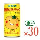 ヒカリ 有機みかんジュース 190g × 30缶 (シーズンパック)[光食品 有機JAS]《あす楽》《送料無料》