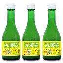 《送料無料》光食品 オーガニックレモン果汁 300ml × 3個 有機JAS