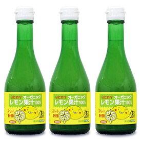 《送料無料》光食品 オーガニックレモン果汁 300ml × 3個 有機JAS《あす楽》