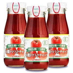 光食品 国産有機トマト使用 有機トマトケチャップ 200g × 3個 有機JAS