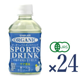 ヒカリ オーガニックスポーツドリンク 280ml × 24本 [光食品 有機JAS]【ゆず風味 有機 オーガニック 無添加】《あす楽》