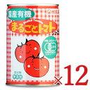 《送料無料》光食品 国産有機まるごとトマト 400g × 12個セット ケース販売 有機JAS