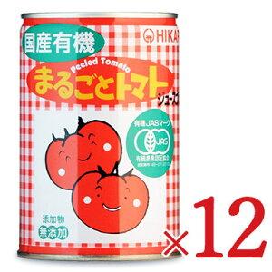 《送料無料》光食品 国産有機まるごとトマト 400g × 12個セット ケース販売 有機JAS 《あす楽》
