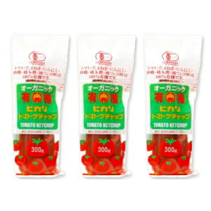 ヒカリ 有機トマトケチャップ 300g × 3本 (チューブ)[光食品 有機JAS]【有機 オーガニック トマト ケチャップ 無添加】《あす楽》