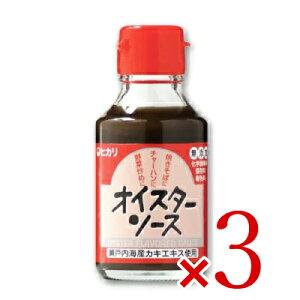 ヒカリ オイスターソース 115g × 3個 [光食品]【オイスター ソース 無添加】