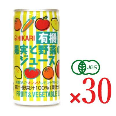 ヒカリ 有機果実と野菜のジュース 190g缶 × 30本 [光食品 有機JAS]【野菜ジュース ミックスジュース 野菜 有機 オーガニック 無添加】《あす楽》