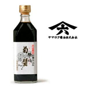 菊醤 500ml ヤマロク醤油 【きくびしお】【濃口 こいくち醤油】【圧搾 本醸造 しょうゆ 天然醸造】