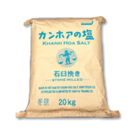 《あす楽》カンホアの塩 石臼挽き 20kg [業務用]【代引不可】