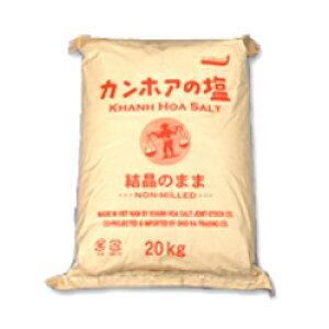 【お買い物マラソン限定クーポン発行中!】カンホアの塩 結晶のまま 20kg [業務用]【代引不可】