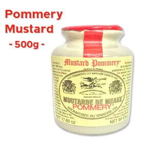 ポメリー マスタード 500g[POMMERY Meaux Mustard]【瓶 フランス からし 粒入り 粒状】