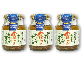 食べるオリーブオイル 145g × 3個 [小豆島 庄八]【共栄食糧 ご飯のお供 ちりめん 瀬戸内 ご当地グルメ】《あす楽》