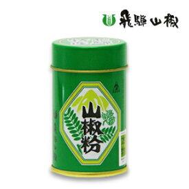 《あす楽》 飛騨山椒 山椒粉 10g 缶 [岐阜産]【サンショウ さんしょう パウダー 国産】