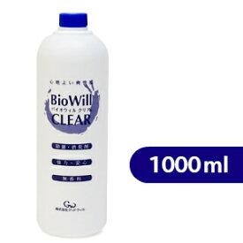 《送料無料》 バイオウィルクリア 詰替用 ボトル 1L (1000ml)[グッドウィル]《あす楽》