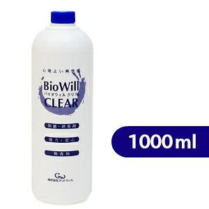《送料無料》 バイオウィルクリア 詰替用 ボトル 1L (1000ml)[グッドウィル]