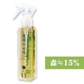 昆布の水塩 森≒15% 150ml [松前屋]【だし 旨味調味料 うま味調味料 減塩 スプレー】《あす楽》