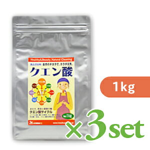 クエン酸 1kg (1000g) お得な3袋セット [木曽路物産]【詰替 キッチン 食品添加物 食用 掃除 洗浄 洗濯 消臭】