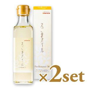 太田油脂 えごまオイル 180g 2本セット 【マルタ えごま油 エゴマ ボトルタイプ DHA EPA オメガ3】