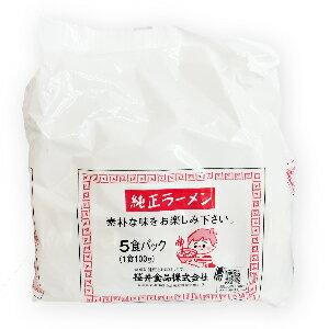 桜井食品 純正ラーメン 5食入り 【ラーメン らーめん 即席麺 即席ラーメン インスタント 無添加】《あす楽》